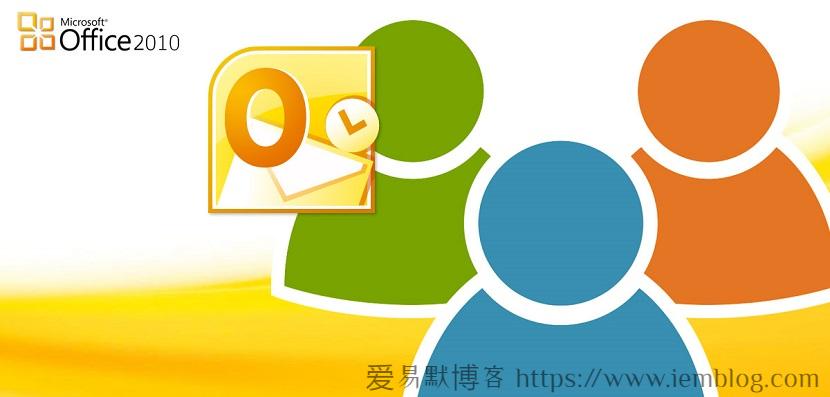Office 2010 专业版增强版下载