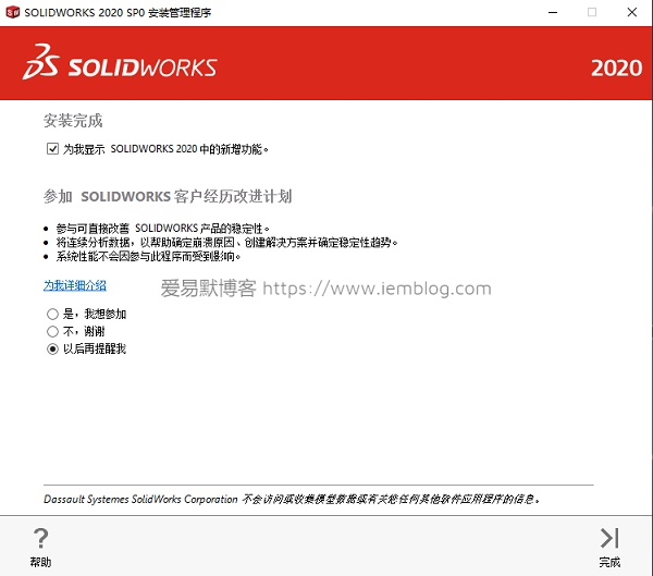 SolidWorks 2020 Full Premium SP4