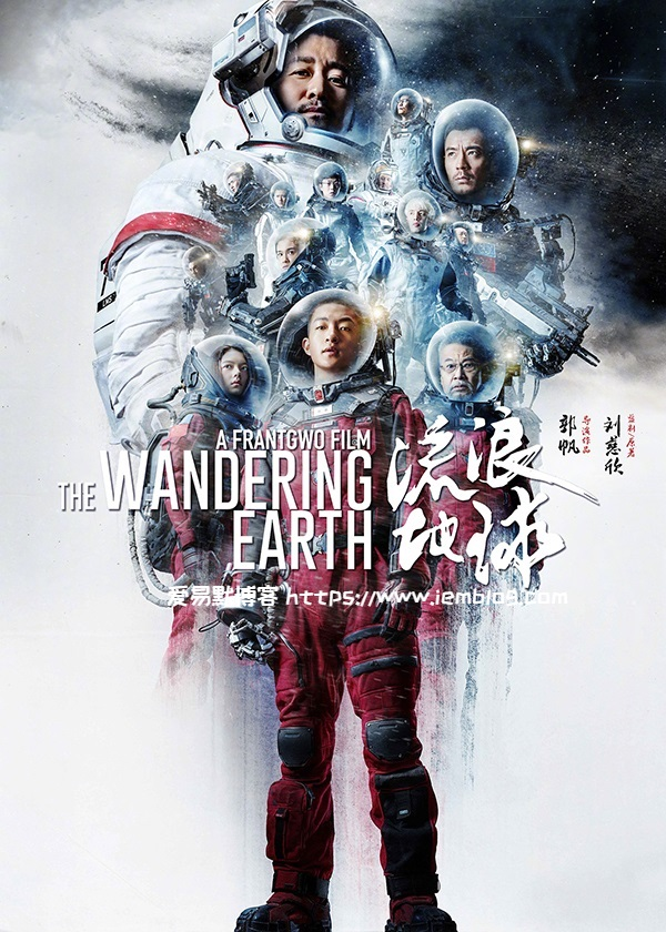 流浪地球 The Wandering Earth 2019