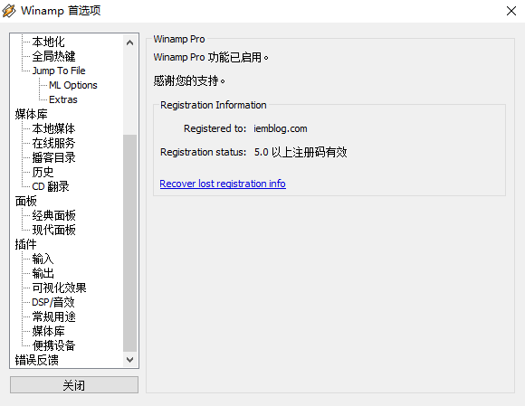 Winamp v5.66 Pro