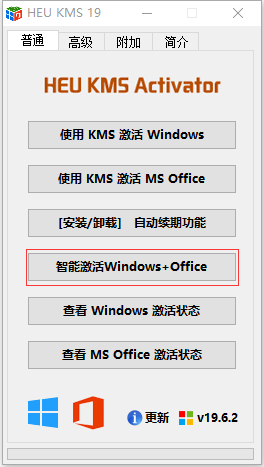 Windows / Office Activation Tool - HEU_KMS_Activator_v19.6.2 Download