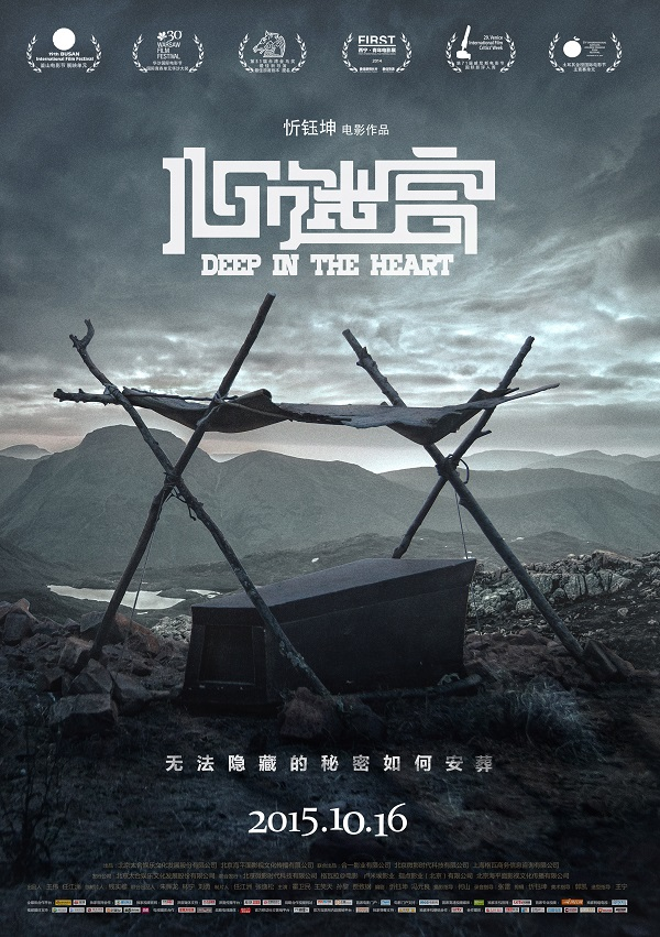 Deep in the Heart 2014 WEB-DL 1080P